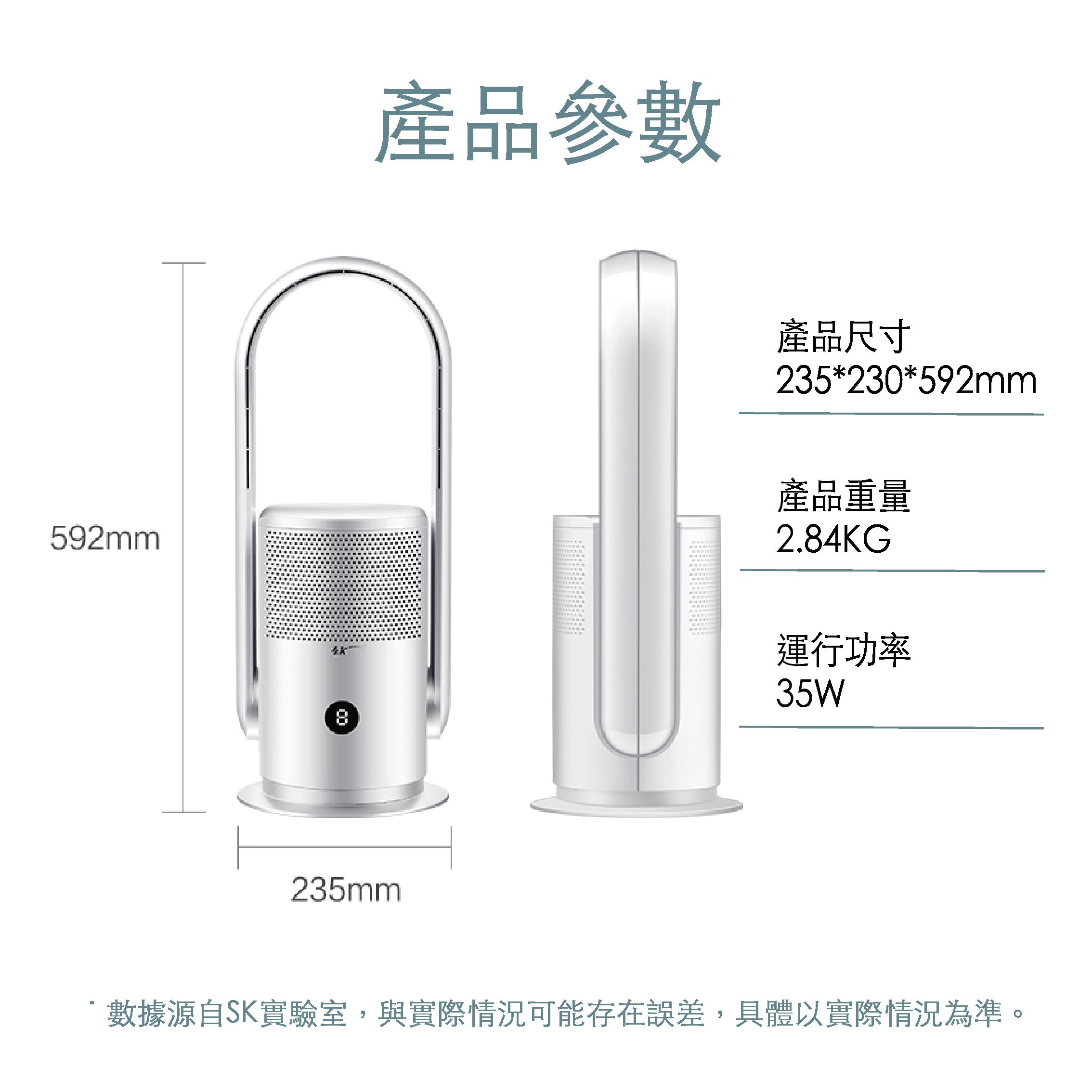 SK Japan 無葉風扇2020新款落地扇靜音家用空氣清淨機 淨化對流台式塔式無扇葉電風扇 3