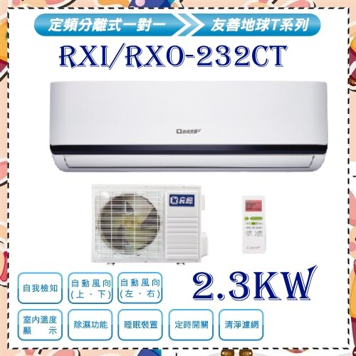 【良峰】★CSPF機種★更節能更省錢 2.3kw 3-5坪一對一分離式定頻冷專冷氣《RXI-232CT/RXO-232CT》全機3年保固
