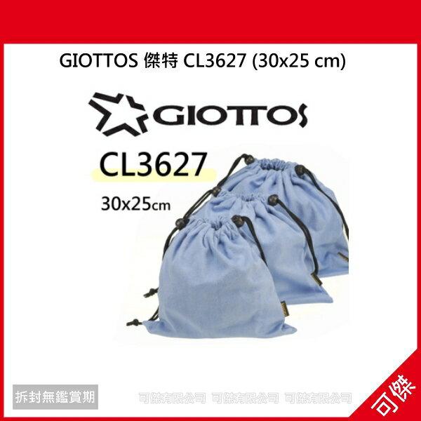 可傑 GIOTTOS 傑特 CL3627 (30x25 cm) 超細 纖維 奈米 鏡頭袋