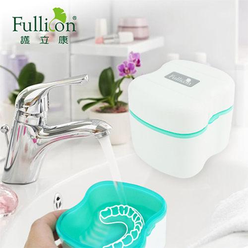 【Fullicon護立康】假牙清潔盒/收納盒