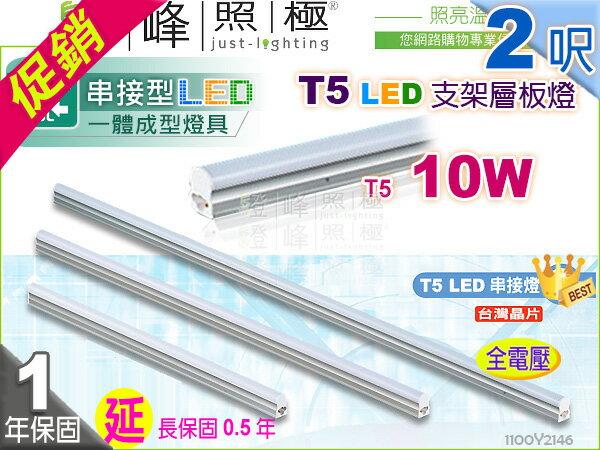 【LED層板燈】T5 10W 2呎 鋁材 台灣晶片。一體成型 串接燈 夾層燈 保固延長【燈峰照極】#2146