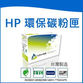 榮科  Cybertek HP Q7562A 環保黃色碳粉匣   Color LJ 270