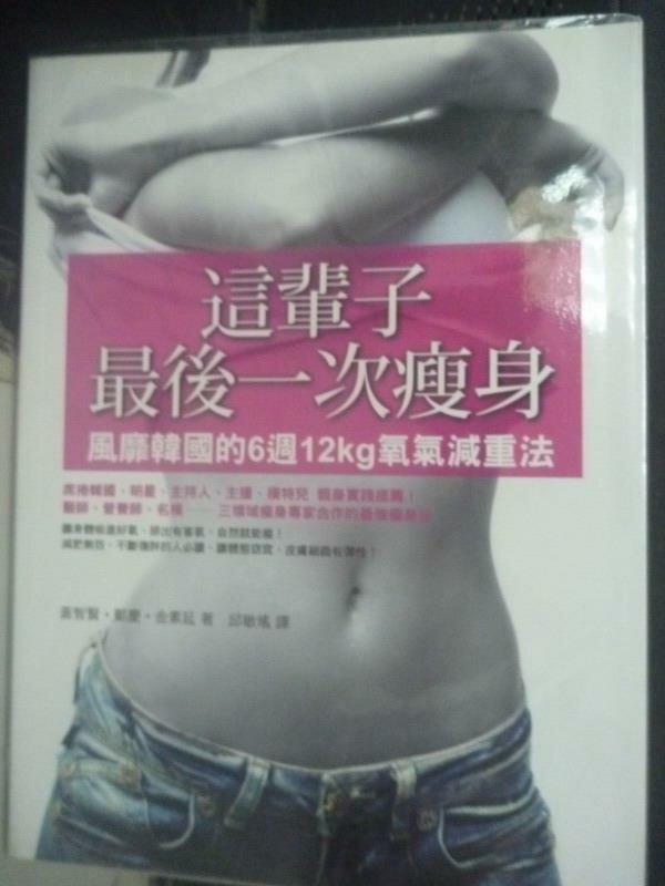 【書寶二手書T2/美容_YGH】這輩子最後一次瘦身:風靡韓國的6週12kg_邱敏瑤
