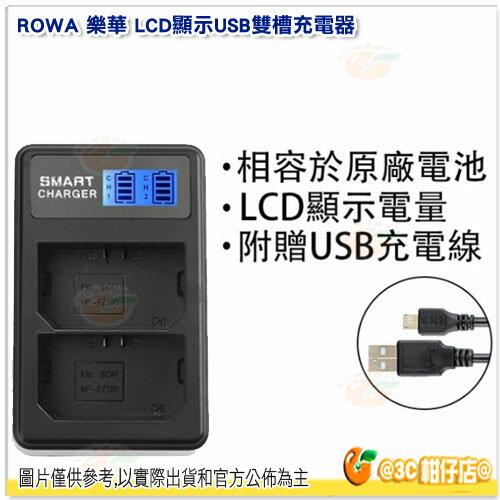 樂華 ROWA LCD 顯示 USB 雙槽充電器 SONY BX1 座充 雙充 電池充電器
