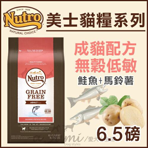 《Nutro美士》成貓無穀低敏配方(鮭魚+馬鈴薯)-6.5LB / 貓飼料