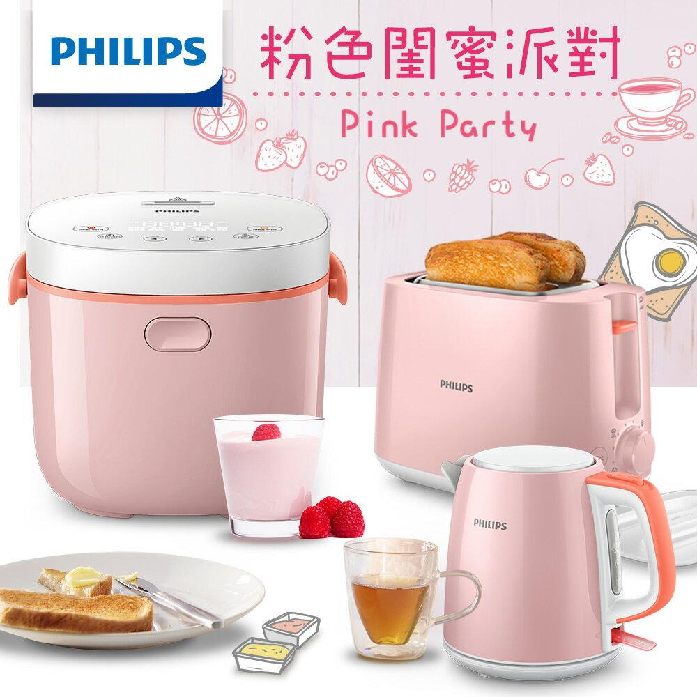 【飛利浦 PHILIPS】粉色閨蜜派對。迷你微電鍋+煮水壺+烤麵包機 0