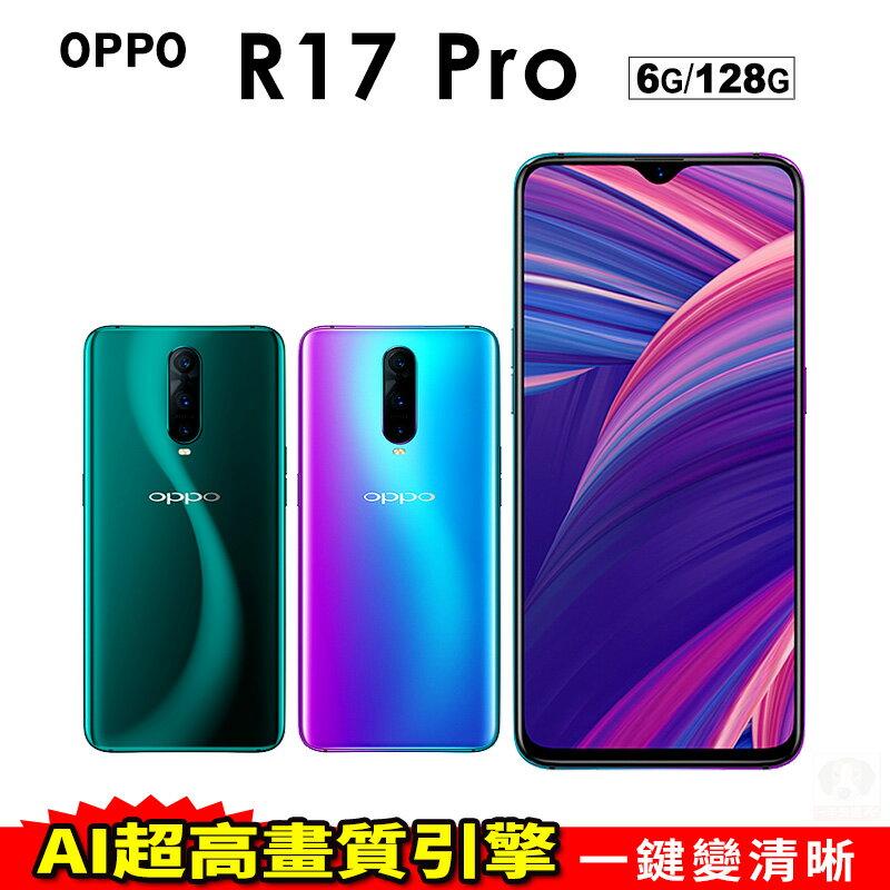 滿3,000點數加碼10%回饋 OPPO R17 Pro 贈原廠皮套 6.4吋 6G / 128G 智慧型手機 免運費 0