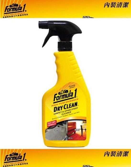 權世界@汽車用品 美國Formula 1 《速乾型》沙發 地毯 絨布 絨毛 清潔劑 15150 -20oz./592ml