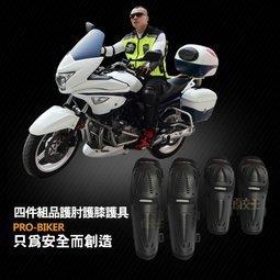 【尋寶趣】四件組品護肘護膝護具 重機 機車 摩托車 耐撞擊 護甲 護手 防摔 環島 練車 PB-HX-P09