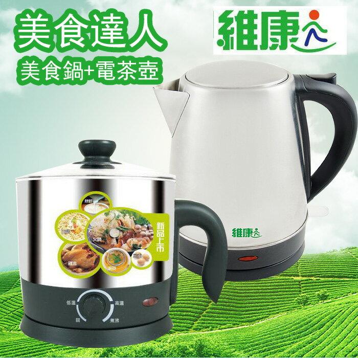 【維康】不鏽鋼1.8L電熱水壺 +1.8L多功能美食鍋 WK-1870_WK-2050