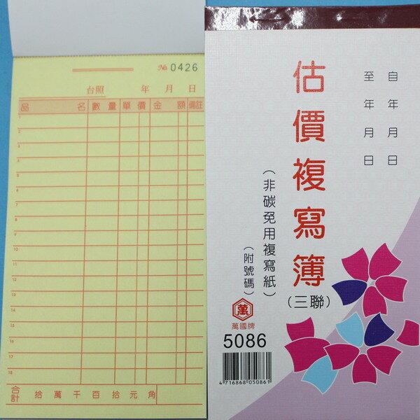 萬國牌5086三聯複寫簿48開直式估價單送貨單(25組附號碼)11包共220本入{定28}非碳~免用複寫紙