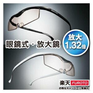 ★抗藍光●眼鏡式 放大鏡★【日本Hazuki 第五代 放大1.32倍】視覺放大