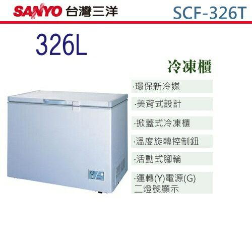 """【佳麗寶】-(SANYO)冷凍櫃-326L【SCF-326K】【SCF-326T】  """" title=""""    【佳麗寶】-(SANYO)冷凍櫃-326L【SCF-326K】【SCF-326T】  """"></a></p> <td> <td><a href="""