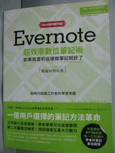 【書寶二手書T1/財經企管_WGR】Evernote超效率數位筆記術_電腦玩物站長