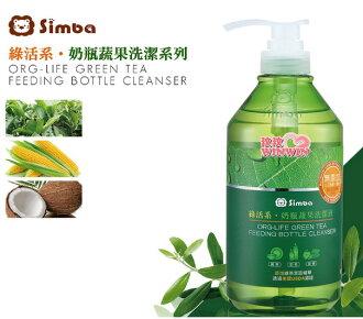 小獅王辛巴S.2241綠活系奶瓶蔬果洗潔液「罐裝800ML」奶瓶、餐具、蔬果,高效洗淨不殘留