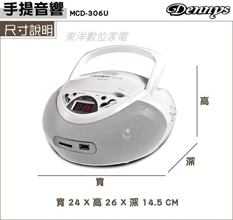 Dennys USB/SD/MP3/手提CD音響(MCD-306U)
