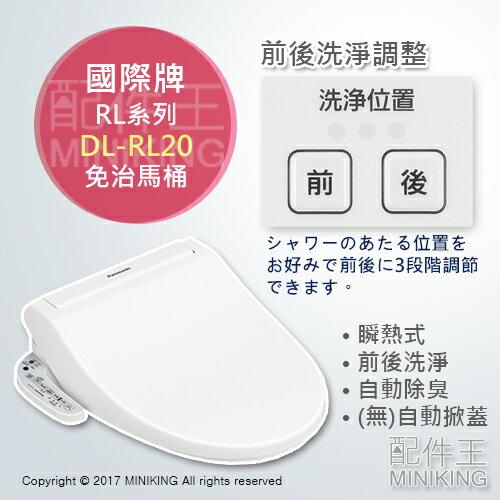 【配件王】日本代購 國際牌 RL系列 DL-RL20 免治馬桶 瞬熱式 前後洗淨 自動除臭