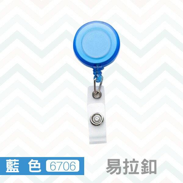 【西瓜籽】UHOO 6706 易拉扣(藍色)悠遊卡套 證件套 識別證套 員工證