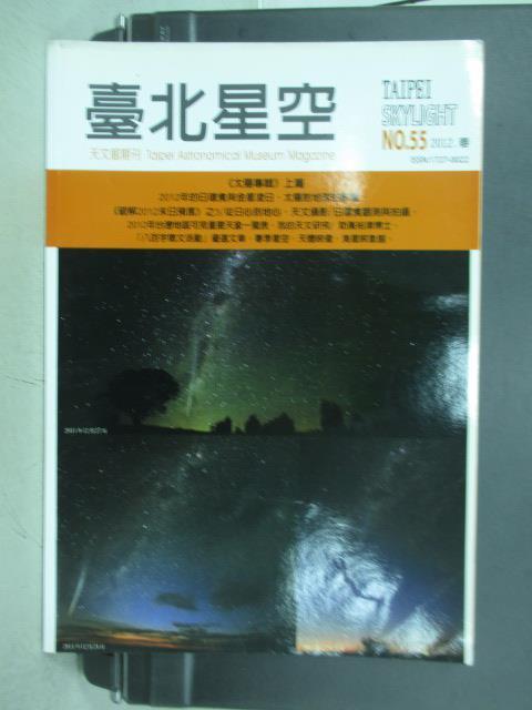 【書寶二手書T1/雜誌期刊_PFO】臺北星空_55期_太陽專輯(上篇)等