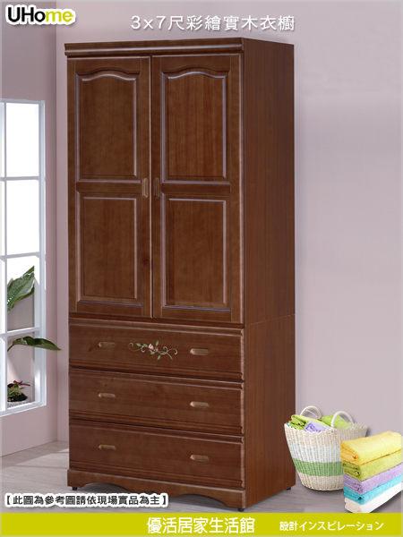 【UHO】優質彩繪實木3x7尺衣櫥