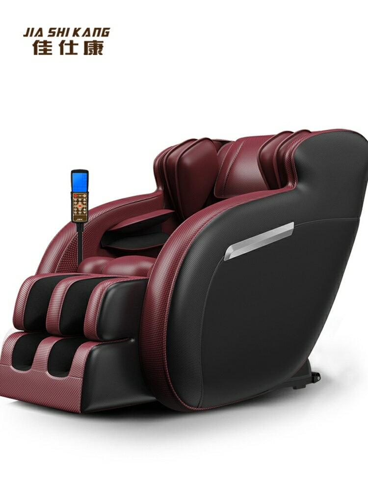 按摩椅 4D新款按摩椅家用全身多功能小型太空艙全自動電動沙發揉捏按摩器 清涼一夏特價
