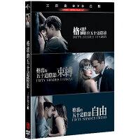 格雷的五十道陰影三部曲合輯 (DVD) 0