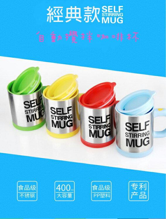 【現貨+預購】不鏽鋼 自動攪拌機 咖啡攪拌機 自動攪拌咖啡杯 400ml 顏色隨機出貨【H00058】
