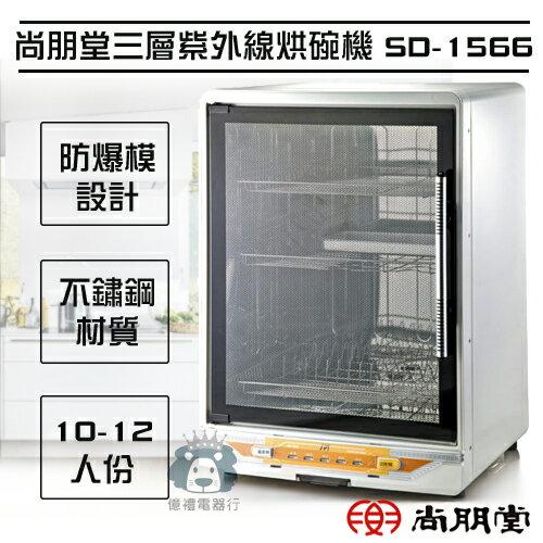 尚朋堂三層烘碗機SD-1566三層超大容量,12人份