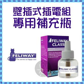 +貓狗樂園+ FELIWAY費洛貓【壁插式插電組專用補充瓶】$635