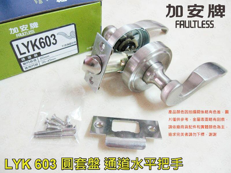 加安水平鎖LYK603+輔助鎖D567  鎖閂60mm 卡巴鎖匙