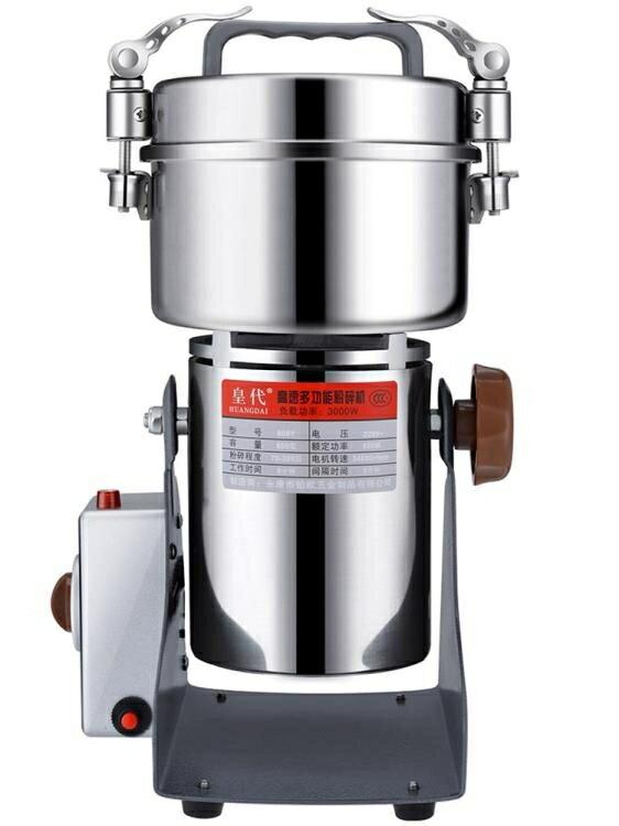 現貨-110V皇代中藥材打粉機超細研磨家用小型粉碎機五谷雜糧干磨打碎磨粉機WD super生活館