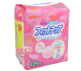 貝親防溢乳墊126片「日本製」吸收母乳黏膩感不殘留,新表面材質,提升50%的鎖水效能,常保乾爽舒適