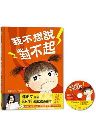 我不想說對不起:鄧惠文給孩子的情緒成長繪本(附故事朗讀CD+鄧醫師私房情緒祕方) 0
