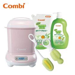 康貝 Combi Pro高效烘乾消毒鍋(粉)+新奶瓶蔬果清潔液+海綿奶嘴清潔刷+海綿旋轉奶瓶刷