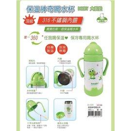 【淘氣寶寶】Dooby 大眼蛙 保溫神奇喝水杯 綠色/粉色 D4181