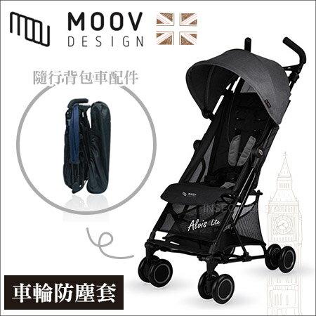 ✿蟲寶寶✿【英國MOOV】0.5秒魔術秒收、可上飛機 ALVIS 隨行背包車/手推車 專用配件 - 車輪防塵套