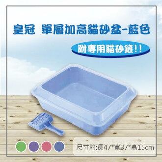 【力奇】皇冠單層加高貓砂盆no.670(藍色款) -210元 【附專用貓砂鏟~】(H562B01-1)