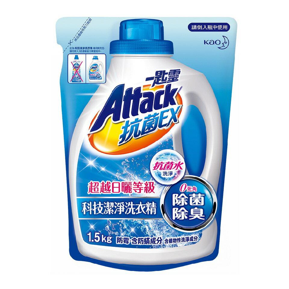 一匙靈ATTACK 抗菌EX科技潔淨洗衣精1.5kg補充包 -日本必買