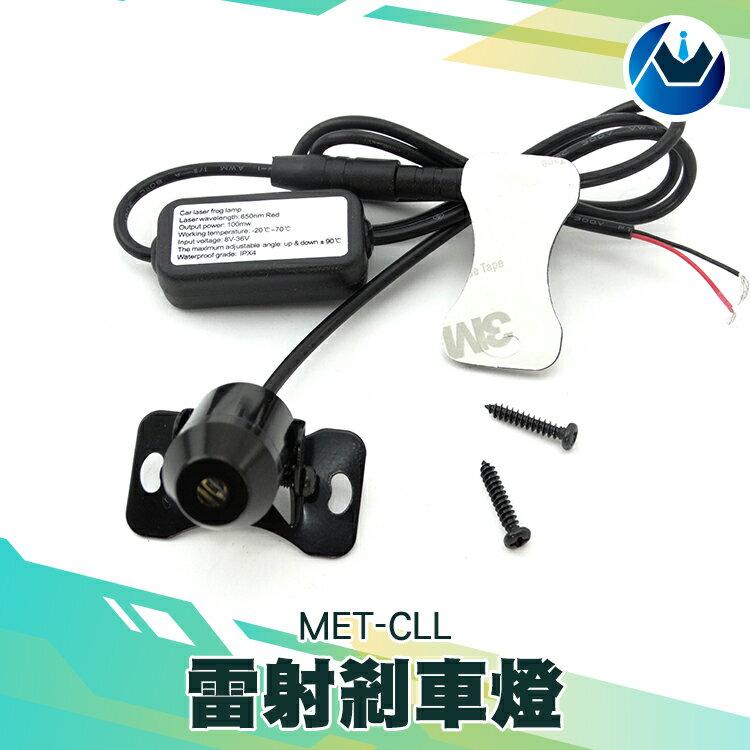 『頭家工具』雷射剎車燈_防追撞尾燈 免改裝 接線快速 危險警示燈 MET-CLL