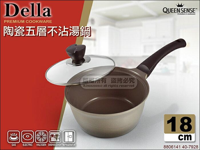 快樂屋♪ DELLA 陶瓷五層不沾湯鍋 18cm 韓國製 40-7928 片手鍋 單把湯鍋 雪平鍋 牛奶鍋