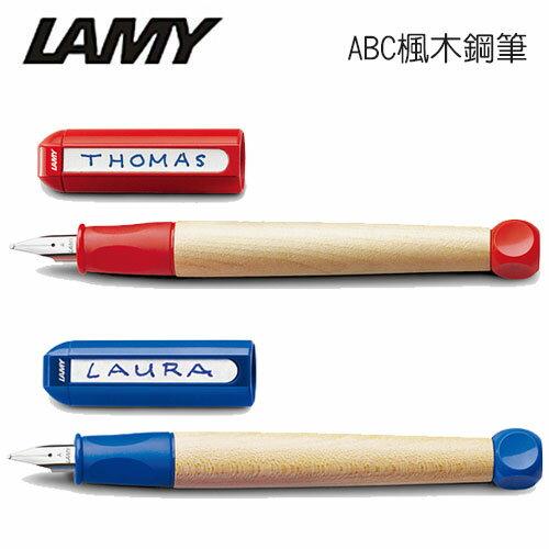永昌文具LAMY德國拉米ABC楓木系列鋼筆支(紅、藍可選)