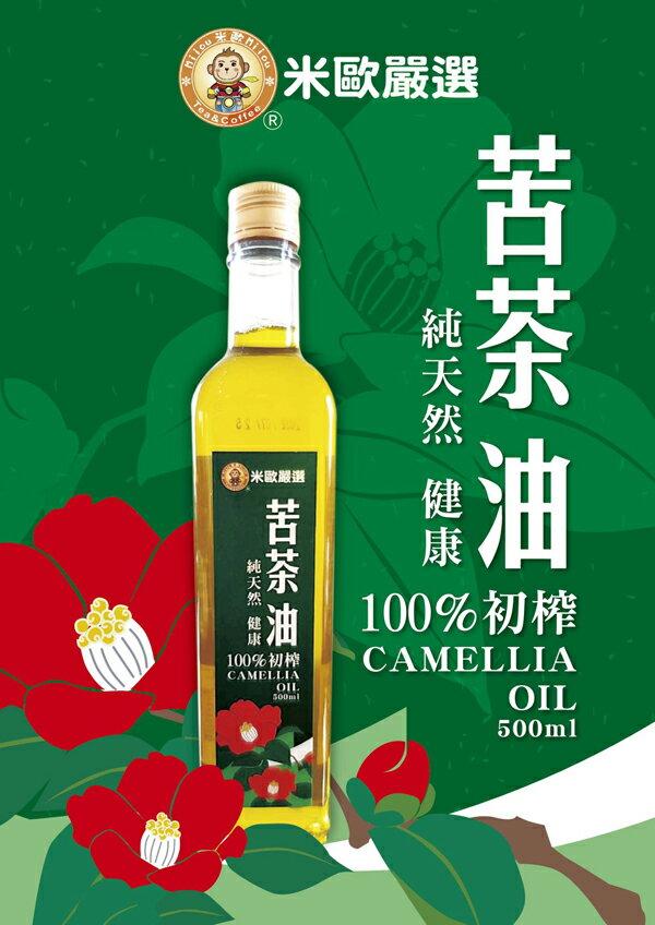 米歐 苦茶油x4(500ml/瓶)