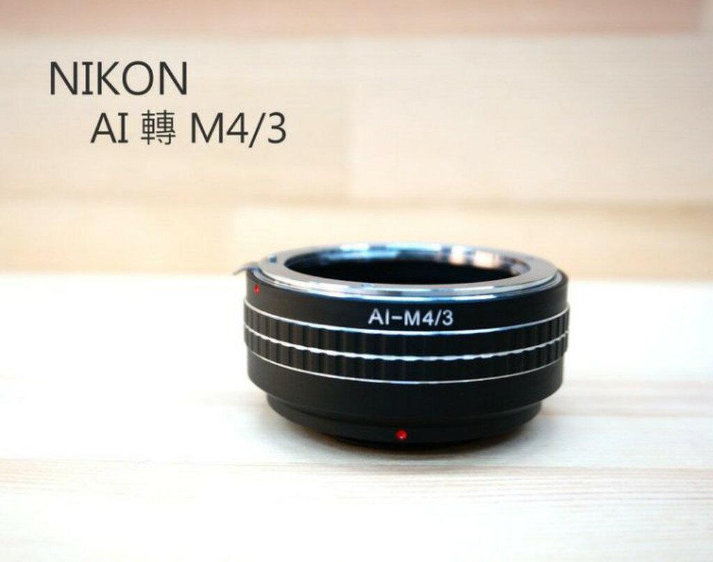 【中壢NOVA-水世界】NIKON 鏡頭轉M43機身【AI TO M43】轉接環 OLYMPUS Panasonic