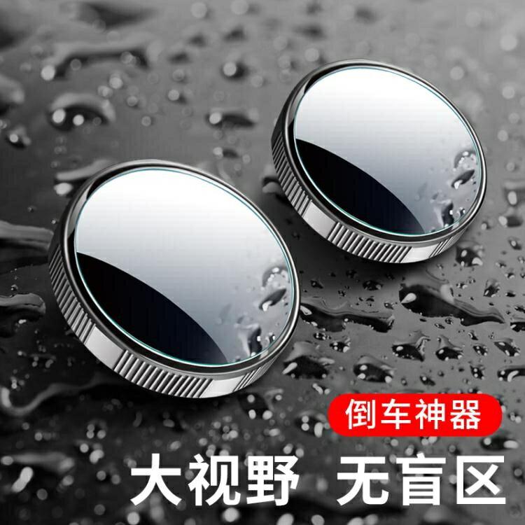 汽車後視鏡小圓鏡360度神器倒車鏡盲區輔助鏡反光鏡到車小鏡吸盤