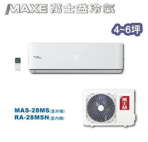 【佳麗寶】-(萬士益MAXE)4~6坪 定頻一對一分離式冷氣【MAS-28MS/RA-28MSN】