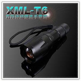【aife life】XML-T6五段伸縮變焦手電筒-全配/美國CERRT6燈泡/超亮強光手電筒/戶外登山/巡守隊夜遊保全戰術