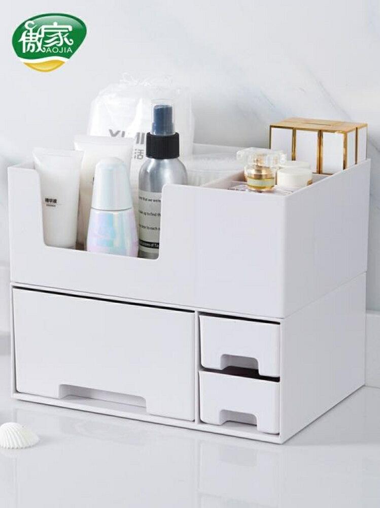 化妝收納盒 化妝品收納盒桌面簡約置物架家用抽屜式雜物學生洗漱梳妝台整理架 曼慕衣櫃