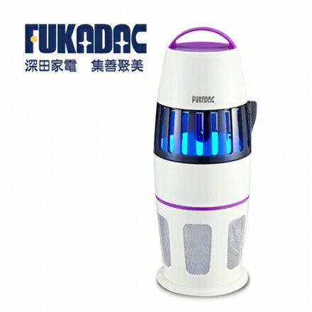 【深田】UV吸入式捕蚊器FMT-1122