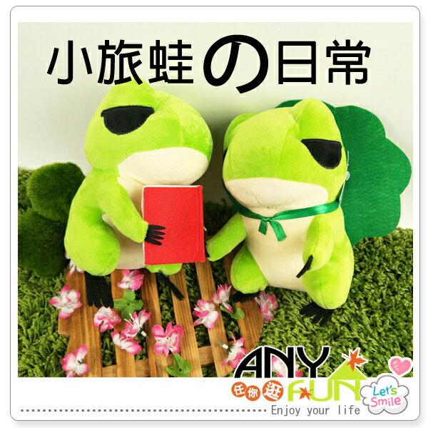 任你逛☆7.5吋三款蛙旅行中的青蛙療愈系青蛙紓壓絨毛玩偶生日禮物anyfun【B1236】