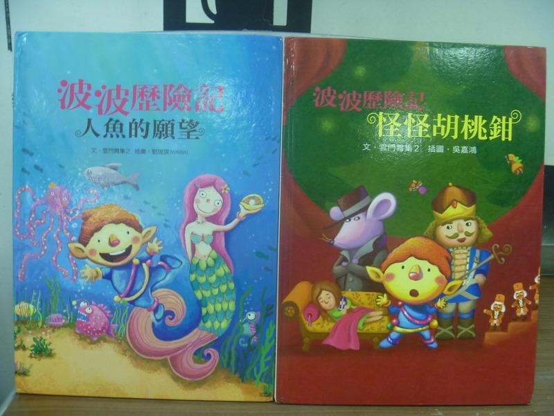 【書寶二手書T8/少年童書_PLZ】波波歷險記-人魚的願望_怪怪胡桃鉗_2本合售